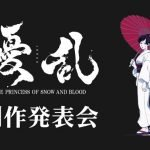 Jouran - Original Anime Announced for Spring 2021