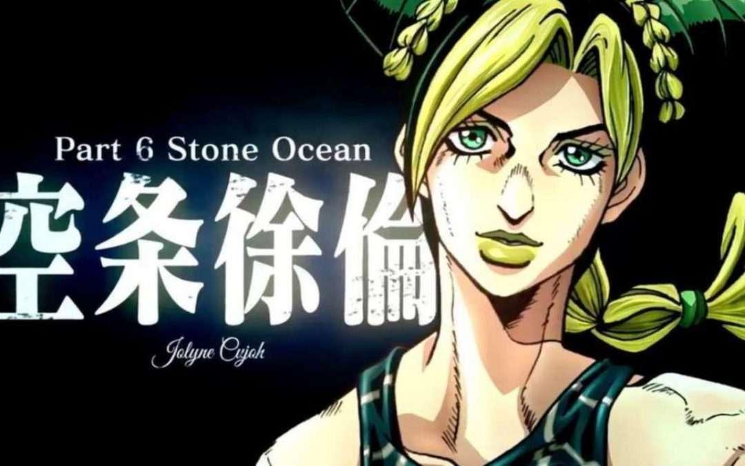 JoJo's Bizarre Adventure Part 6 – Stone Ocean Anime Confirmed!
