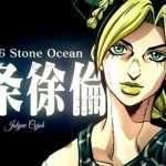 JoJo's Bizarre Adventure Part 6 - Stone Ocean Anime Confirmed!