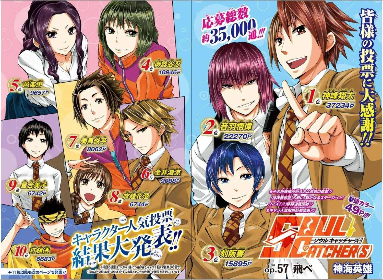 Soul Catcher Manga