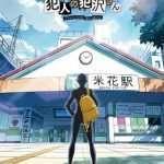 Detective Conan Spin-off Manga Anime Adaptation Announced